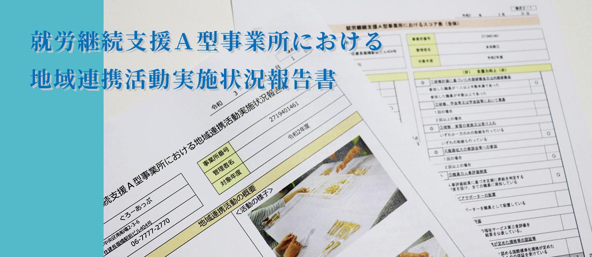就労継続支援A型事業所における地域連携活動実施状況報告書